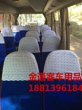 衡阳金龙客车座椅套加厚布料汽车座垫