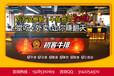 上海牛排店加盟费多少,初客牛排加盟多少钱