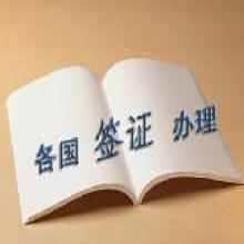 专业代办各国签证上海签证代办