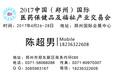 2017郑州医药保健品展会