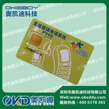 深圳奥凯迪科技出售各种移动试机卡,GSM手机卡各种移动营运商GSM卡图片