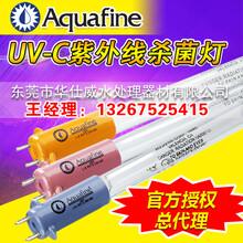 城市供水处理专用3098LM紫外线杀菌灯美国Aquafine灭菌灯