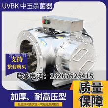 啤酒饮料矿泉水生产用水台湾UVBK中压紫外线杀菌器图片