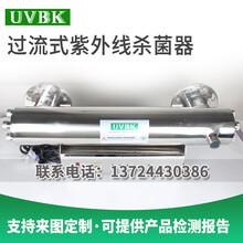 UVBK紫外线杀菌器消毒器灭菌器3-5年不漏水灯管质保一年图片