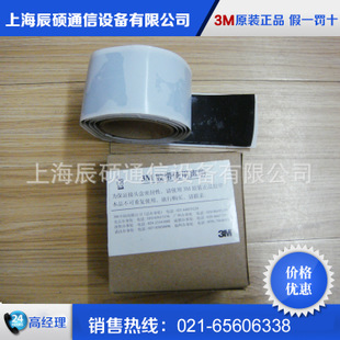【专业销售3m胶条胶带配件通讯光缆接头盒用防水密封