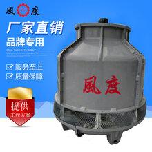 上海冷却塔冷库专用冷却水塔风度50T冷水塔40P机组降温水塔