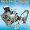 深圳帶電眼切標機尺碼嘜按標記切嘜機電腦切商標織帶機器熱銷