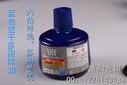 批发销售日本旗牌TAT印油STSG-3环保速干印油330ML
