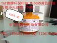 TAT印油M-505N黄色330ML环保速干TAT印油工业印油