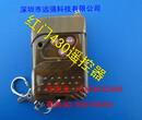 厂家直销红门430焊码遥控器电动卷帘门遥控器图片