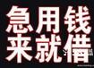 南京急用钱资金周转的8090在校学生无抵押无担保十分钟下款