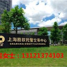代办上海Q板挂牌上市Q板挂牌流程首选掘金管理投资公司