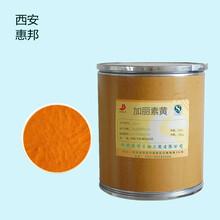 饲料级加丽素黄用途蛋黄着色剂养鸡鸭鱼虾专用图片