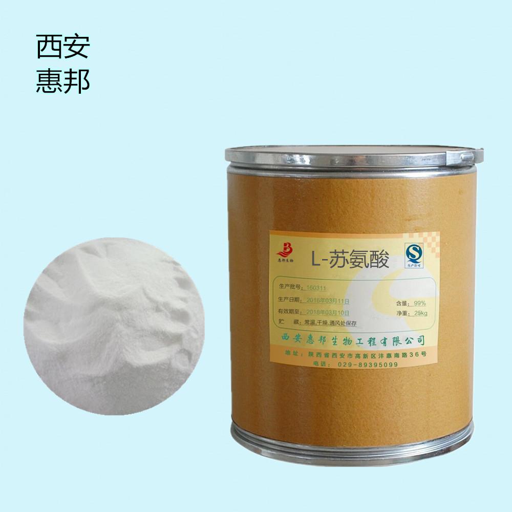 工业级L-苏氨酸价格高含量L-苏氨酸生产厂家(惠邦生物)