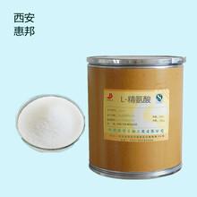 工业级L-精氨酸添加量高含量L-精氨酸价格质优价廉