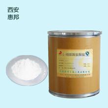 食品级L-精氨酸盐酸盐价格惠邦营养强化剂氨基酸原料粉