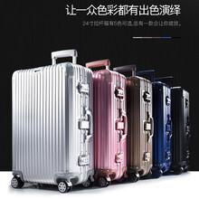 全鎂鋁合金拉桿箱定做廠家定做各種背包拉桿箱行李箱圖片