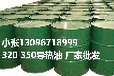 新疆哪里賣導熱油,320導熱油廠家批發價