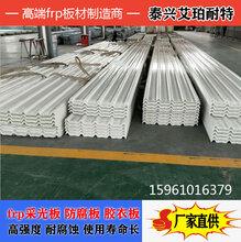 衢州艾珀耐特采光板-防腐板-膠衣板-廠家直銷-高端復合材料供應