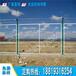 光伏电站隔离防护网广州变电站围栏防护网江门铁丝网