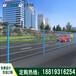 揭阳绿化带隔离网肇庆农场断开网厂东莞城市防护网定制