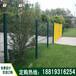东莞运动场护栏网深圳城市隔离栅厂家惠州体育场围栏网
