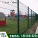 韶关市政隔离网惠州绿化带防护网广州园林防盗网库存