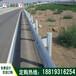 隔离栅驾校护栏板揭阳乡村路波形护栏中山W形公路护栏