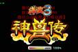 IGS悦华软件海王3大型动漫游戏机厂家