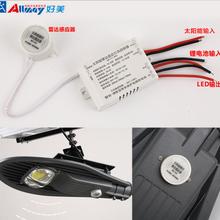一个会提升太阳能路灯控制器的节电利器10-30W太阳能路灯专用控制器