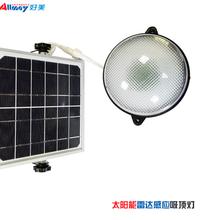 供应太阳能雷达感应分体式吸顶灯太阳能板室外充电灯具室内照明图片