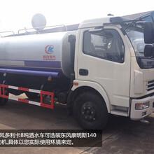 巴中地区东风5吨洒水车洒水车