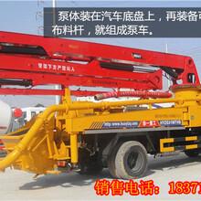 昌吉回族自治州混凝土臂架泵车,小型31米泵车有重汽的还有东风的