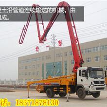 昌江黎族自治县小型泵车厂家,小型混凝土臂架泵车25米