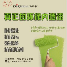 广东内墙工程建筑涂料,当然选工程建筑涂料领航者--数码彩漆