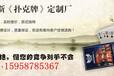 江苏南通制作广告扑克牌广告扑克牌定制