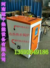 小型洗浴供暖电热水锅炉型号