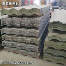 集装箱瓦楞板Q235材质八字侧板(集装箱板材料)图片