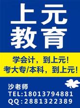 苏州太仓零基础注册会计师培训学习