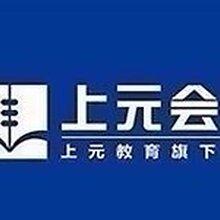苏州太仓注册会计师培训苏州注册会计师考试备考