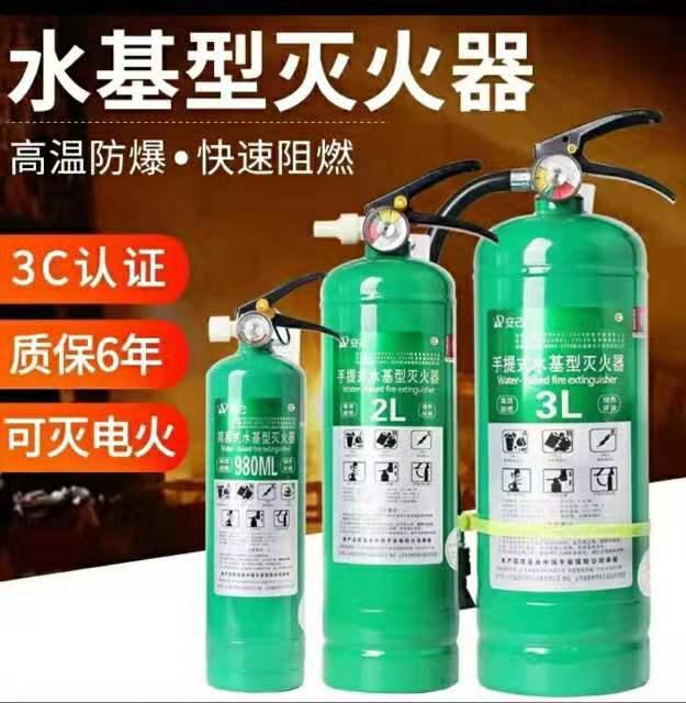 昆明水基型灭火器