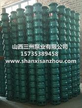 供应解州潜水泵200QJ20-81-7.5