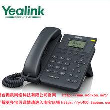 Yealink亿联ip话机SIP-T19SIP-T19E2网络电话机voip话机/ip电话