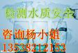 检测生活饮用水的安全标准