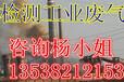 深圳工业废气检测