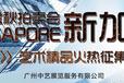 广州天地汇文化艺术品拍卖有限公司