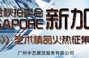 广州天地汇文化艺术品拍卖有限公司图片