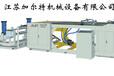 JRT-YH1印后横切机印后设备纸加工设备加尔特