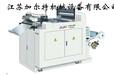 JRT-GGCL16感光材料横切机印后设备纸加工设备加尔特