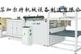 JRT-ZD19自动收料铜版纸横切机印后设备纸加工设备加尔特